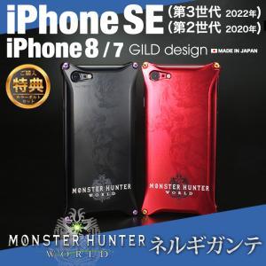 ギルドデザイン iPhone8 iPhone7 モンハン モンスターハンターワールド ネルギガンテ MHW 耐衝撃 アルミ ケース gilddesign