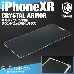 iPhoneXR ガラスフィルム ギルドデザイン対応 クリスタルアーマー ラウンドエッジ強化ガラス 0.33mm for iPhone XR|gilddesign