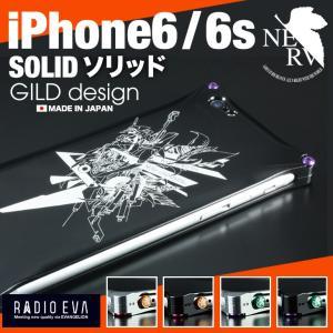 ギルドデザイン iPhone6s ソリッド エヴァンゲリオン アルミ スマホケース GILD design|gilddesign