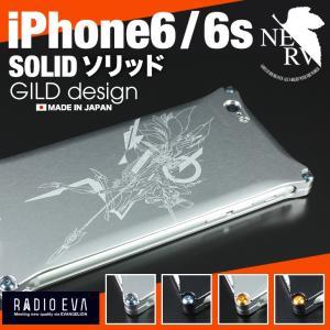 ギルドデザイン iPhone6s ソリッド エヴァンゲリオン アルミ スマホケース iPhone6 零号機 Mark06 GILD design|gilddesign