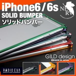 ギルドデザイン iPhone6s ソリッド バンパー エヴァンゲリオン アルミ スマホケース iPhone6 GILD design|gilddesign