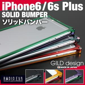 ギルドデザイン iPhone6sPlus ソリッド バンパー エヴァンゲリオン アルミ スマホケース GILD design|gilddesign