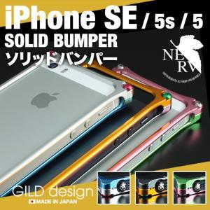 ギルドデザイン iPhoneSE ソリッド バンパー エヴァンゲリオン アルミ スマホケース iPhone5s NEW GILD design|gilddesign