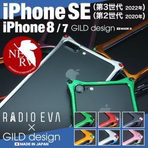 ギルドデザイン iPhone8 iPhone7 エヴァンゲリヲン ソリッド バンパー アルミ スマホケース カバー アイフォン7 GILD design|gilddesign