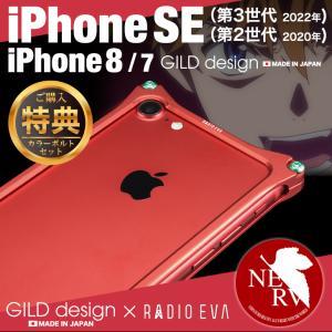 ギルドデザイン iPhone8 iPhone7 エヴァンゲリヲン Matte RED 式波・アスカ・ラングレー ソリッド バンパー アルミ スマホケース GILD design|gilddesign