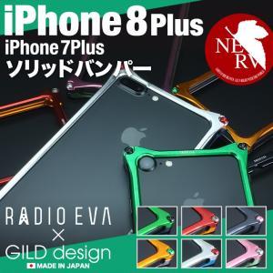 ギルドデザイン iPhone8 Plus iPhone7Plus エヴァンゲリヲン ソリッド バンパー アルミ スマホケース カバー アイフォン7プラス GILD design|gilddesign