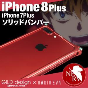 ギルドデザイン iPhone8 Plus iPhone7Plus エヴァンゲリヲン Matte RED 式波・アスカ・ラングレー ソリッド バンパー アルミ スマホケース GILD design|gilddesign