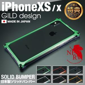 ギルドデザイン iPhone X エヴァンゲリオン ソリッド バンパー アルミ ケース カバー 耐衝撃 日本製 iphonex iphone10|gilddesign