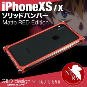 ギルドデザイン iPhone X エヴァンゲリオン バンパー 耐衝撃 式波・アスカ・ラングレー アルミ ケース iphonex アイフォンX|gilddesign