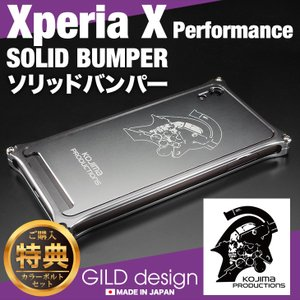 ギルドデザイン Xperia X Performance KOJIMA PRODUCTIONS コジプロ バンパー アルミ ケース GILD design|gilddesign