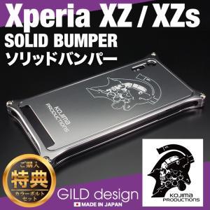 ギルドデザイン Xperia XZ/XZs KOJIMA PRODUCTIONS コジプロ バンパー アルミ ケース GILD design|gilddesign