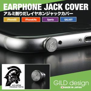イヤホンジャックカバー ギルドデザイン アルミ削り出し  Kojima Productions iPhone SE Xperia GILD design|gilddesign