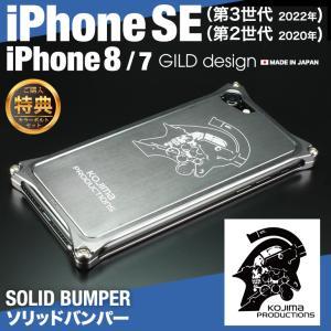 ギルドデザイン iPhone8 iPhone7 バンパー KOJIMA PRODUCTIONS コジプロ 耐衝撃 アルミ ケース アイフォン8 GILD design|gilddesign