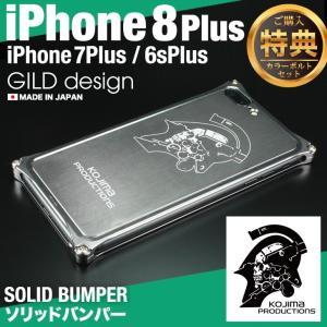 ギルドデザイン iPhone8 Plus iPhone7Plus バンパー KOJIMA PRODUCTIONS コジプロ 耐衝撃 アルミ ケース アイフォン8 GILD design|gilddesign