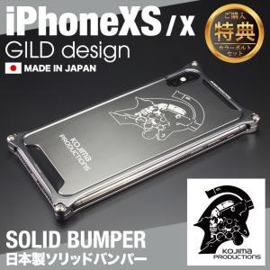 ギルドデザイン iPhone XS X バンパー KOJIMA PRODUCTIONS コジプロ 耐衝撃 アルミ ケース iphonexs アイフォンXX|gilddesign