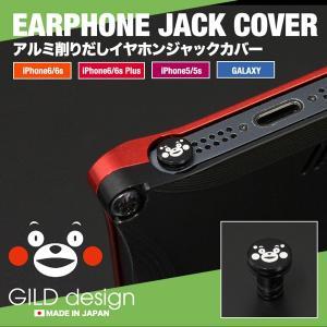 イヤホンジャックカバー ギルドデザイン アルミ削り出し  くまモン iPhone SE Xperia GILD design|gilddesign