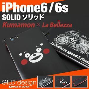 ギルドデザイン iPhone6s ソリッド くまモンモデル アルミ スマホケース iPhone6 GILD design|gilddesign