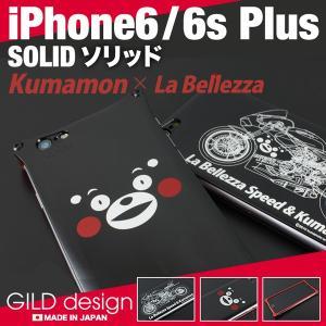 ギルドデザイン iPhone6sPlus ソリッド くまモンモデル アルミ スマホケース GILD design|gilddesign
