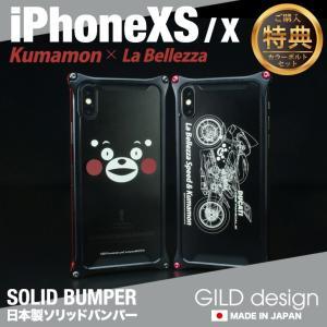 ギルドデザイン iPhone XS / X バンパー くまモン ラ・ベレッツァ 耐衝撃 アルミ ケース iphonexs アイフォンXS GILD design|gilddesign