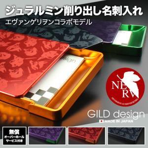 名刺入れ ジュラルミン削り出し ギルドデザイン エヴァンゲリオンモデル カードケース 高級アルミ名刺入れ GILD design|gilddesign