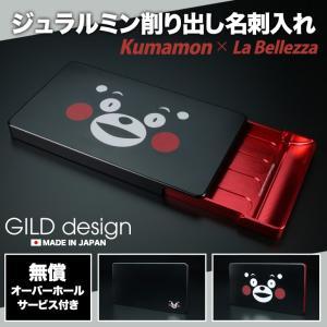 名刺入れ くまモン ラ・ベレッツァ ギルドデザイン カードケース ジュラルミン削り出し ギルドデザイン 高級アルミ名刺入れ GILD design|gilddesign