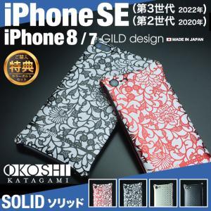 ギルドデザイン iPhone8 iPhone7 耐衝撃 ケース ソリッド オコシ型紙商店 アルミ GILD design アイフォン8 gilddesign