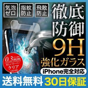 iPhone シリーズ 完全対応の 9H 強化ガラスフィルム  。カッターなど鋭利なもので切りつけて...
