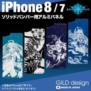 ギルドデザイン iPhone8 シャドウバース SHADOWVERSE ソリッドバンパー用アルミパネル 耐衝撃 アルミ ケース|gilddesign