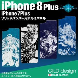 ギルドデザイン iPhone8 Plus iPhone7Plus シャドウバース SHADOWVERSE ソリッドバンパー用アルミパネル 耐衝撃 アルミ ケース|gilddesign