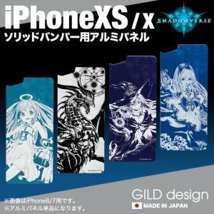 ギルドデザイン iPhoneXS X シャドウバース SHADOWVERSE ソリッドバンパー用アルミパネル 耐衝撃 アルミ ケース|gilddesign