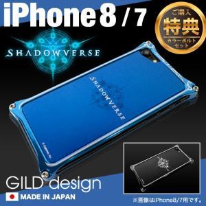 ギルドデザイン iPhone8 iPhone7 バンパー シャドウバース SHADOWVERSE 耐衝撃 アルミ ケース|gilddesign