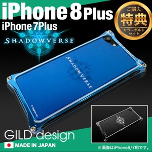 ギルドデザイン iPhone8 Plus iPhone7Plus バンパー シャドウバース SHADOWVERSE 耐衝撃 アルミ ケース|gilddesign