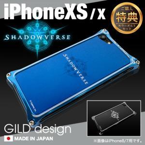 ギルドデザイン iPhoneXS X バンパー シャドウバース SHADOWVERSE 耐衝撃 アルミ ケース|gilddesign