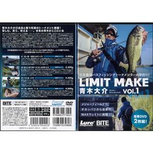 内外出版社 LIMIT MAKE Vol.1 青木大介 【DM便対応商品】|gill