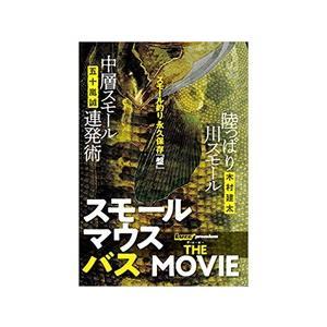 内外出版社 スモールマウスバス・ザ・ムービー 【ネコポス対応商品】|gill