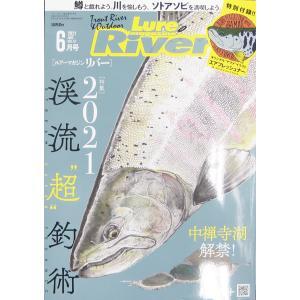 内外出版社 ルアーマガジンリバー 2021年6月号 No.57 ネコポス対応商品
