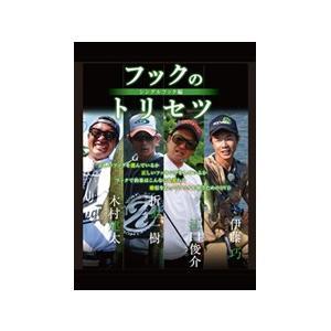 リューギ フックのトリセツ-シングルフック編 【ネコポス対応商品】|gill