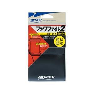 オーナー HF-11A フックファイル2 セット 【ネコポス対応商品】|gill