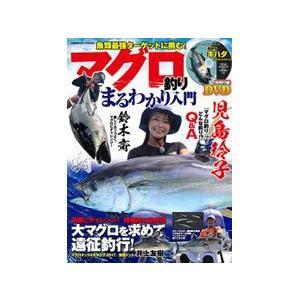 コスミック出版MOOK マグロ釣りまるわかり入門 【DM便対応商品】|gill