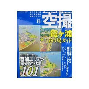 コスミック出版MOOK 空撮 霞ヶ浦釣り場ガイド 1 【DM便対応商品】|gill