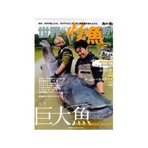 地球丸 世界の怪魚釣りマガジン5|gill