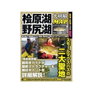 つり人社 桧原湖・野尻湖バス釣り大明解MAP 【DM便対応商品】|gill