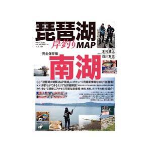 つり人社 琵琶湖岸釣りMAP 南湖 【ネコポス対応商品】|gill