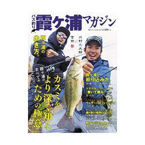 つり人社 バス釣り霞ヶ浦マガジン 【ネコポス対応商品】|gill