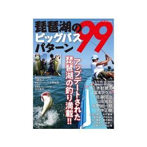 つり人社 琵琶湖のビッグバスパターン99 ネコポス対応商品