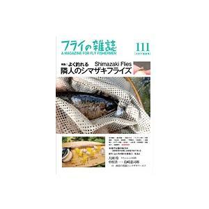 フライの雑誌社 フライの雑誌 第111号 (2017 夏号) 【DM便対応商品】|gill