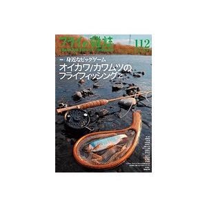 フライの雑誌社 フライの雑誌 第112号 (2017 秋号) 【DM便対応商品】|gill
