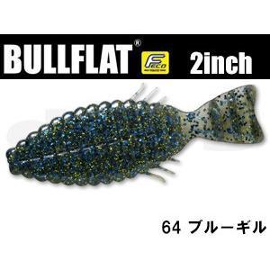 デプス ブルフラット 2インチ 【ネコポス対応商品】|gill|04