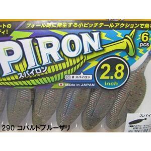 ジークラック スパイロン2.8インチ 【ネコポス対応商品】|gill