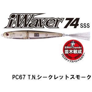 O.S.P アイウェーバー74 SSS ネコポス対応商品
